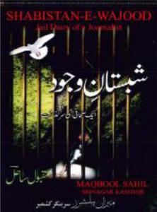 Book-Review-Shabistaan-E-Wajood