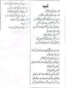 abid-ahmad-poetry-urdu